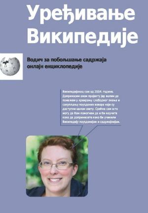 brošura uredjivanja Vikipedije