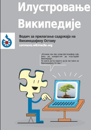 brošura ilustrovanja Vikipedije