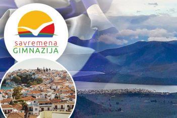 Savremeni trećaci na ekskurziji u Grčkoj