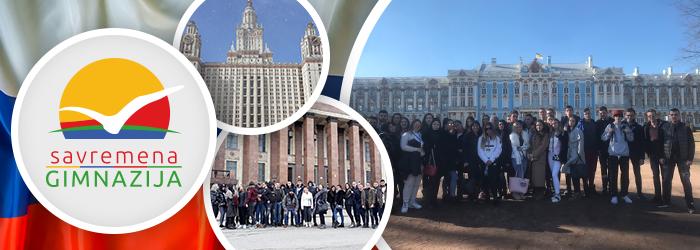 Studijsko putovanje - Rusija