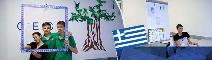 Predstavaljanje Grčke