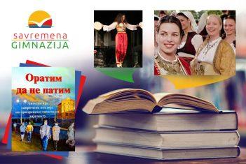 Zanimljivi časovi srpskog jezika i književnosti u Savremenoj gimnaziji